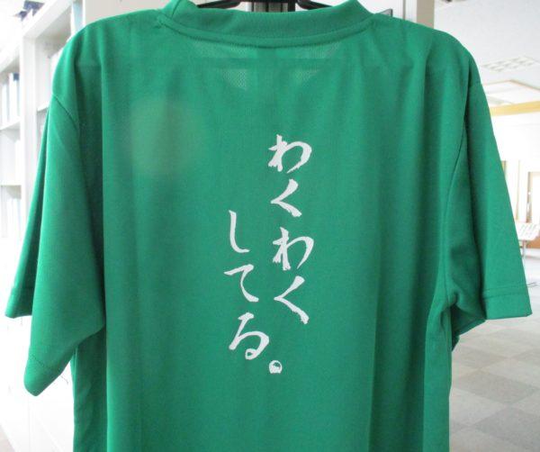 わくわく祭り スタッフTシャツ